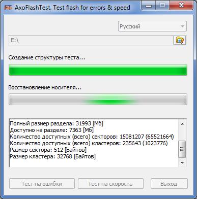 Программа для тестирования Flash накопителей